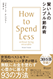 賢い人のシンプル節約術 How to spend less without being miserable Rulesシリーズ