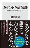 カサンドラ症候群 身近な人がアスペルガーだったら (角川新書)