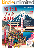 富士山ブック2016