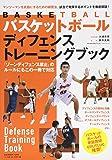 バスケットボールディフェンストレーニングブック (B・B MOOK 1243)