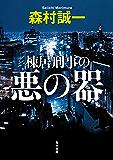 棟居刑事の悪の器 「棟居刑事」シリーズ (角川文庫)