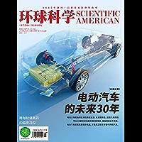 《环球科学》2019年02月号