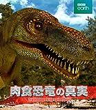 BBCアース: 肉食恐竜の真実  デジタル・レストア版 [Blu-ray]