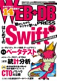 WEB+DB PRESS Vol.84