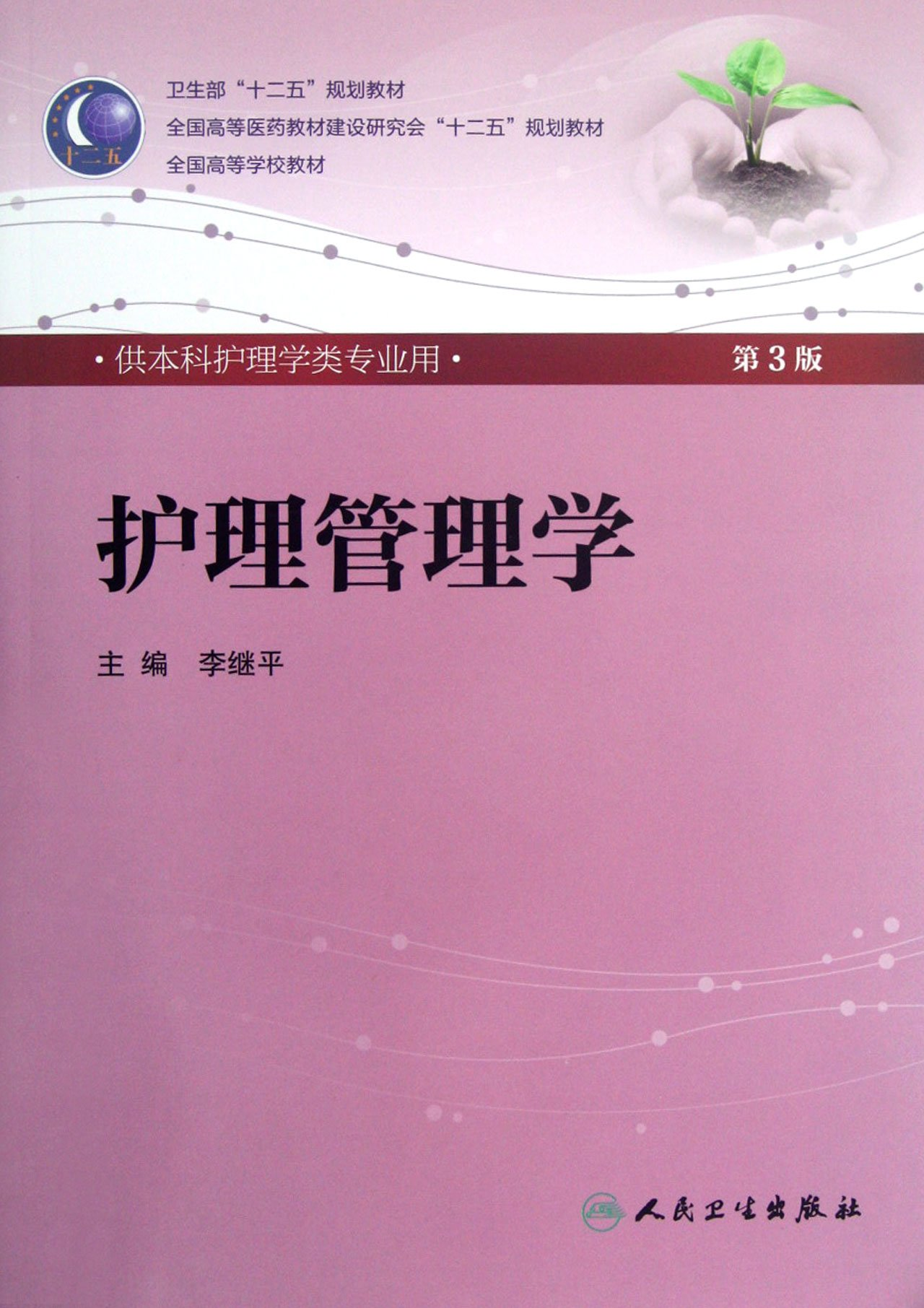 Science of Nursing Management (Third Edition, with CD, National University course book for Nursing Undergraduates) (Chinese Edition) PDF