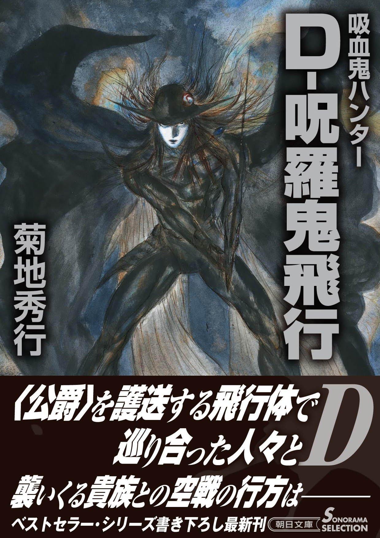 吸血鬼ハンター33 D-呪羅鬼飛行