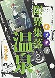 限界集落温泉 2巻 (ビームコミックス)