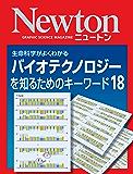 Newton 生命科学がよくわかる バイオテクノロジーを知るためのキーワード18