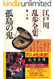 孤島の鬼~江戸川乱歩全集第4巻~ (光文社文庫)