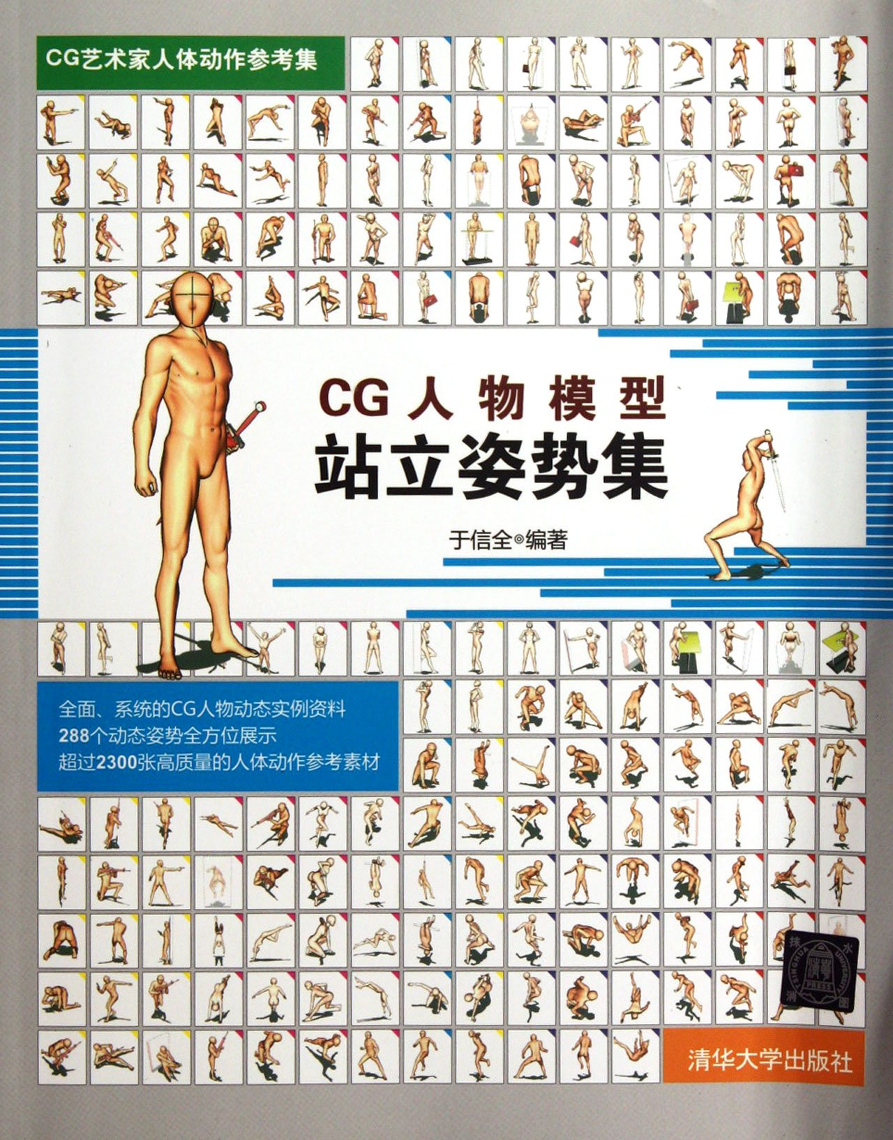 Download CG Character Models Standing Posture (Chinese Edition) pdf