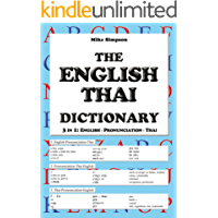 The English Thai Dictionary / 3 in 1: English - Pronunciation - Thai