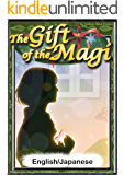 The Gift of the Magi 【English/Japanese versions】 (KiiroitoriBooks Book 54) (English Edition)