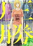 圧勝 3 (裏少年サンデーコミックス)