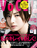 VOCE (ヴォーチェ) 2020年 2月号 [雑誌]