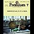 &Premium(アンド プレミアム 2018年7月号 [料理好きたちの、キッチンと道具。] [雑誌]