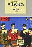 読んで楽しい日本の唱歌〈1〉