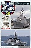 現用艦船キットコレクション3 10個入 食玩・ガム(コレクション)