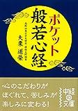 ポケット 般若心経 (中経の文庫 お 6-2)