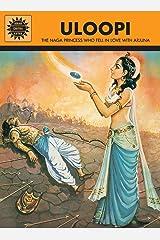 Uloopi (Amar Chitra Katha) Kindle Edition