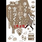コミックエッセイ きょうも京都で京づくし 【見本】 (地球の歩き方BOOKS)