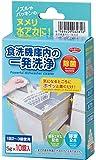 アイメディア 食洗機庫内の一発洗浄 10錠入 062818
