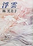 浮雲 (新潮文庫)