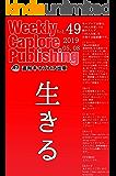 週刊キャプロア出版(第49号):生きる