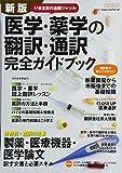新版 医学・薬学の翻訳・通訳完全ガイドブック (イカロス・ムック)
