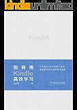 如何用Kindle高效學習