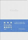 如何用Kindle高效学习【Kindle达人直树桑带你高效阅读,看Kindle如何变身移动学习神器】