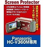 【AR反射防止+指紋防止】 ビデオカメラ Panasonic HC-V360MS/HC-V480MS専用(ARコート指紋防止機能付)