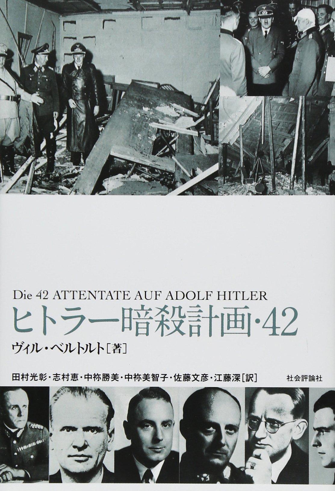 ヒトラー暗殺計画・42 | ヴィル・ベルトルト, 田村 光彰, 志村 恵, 中 ...
