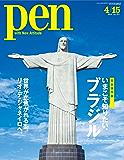 Pen (ペン) 2014年 4/15号 [雑誌]