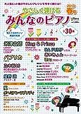 やさしく弾ける みんなのピアノ 2019年春号 (月刊ピアノ 2019年3月号増刊)