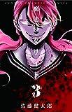 魔法少女サイト 3 (少年チャンピオン・コミックス)