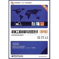 """普通高等教育""""十二五""""机电类规划教材:机械工程材料与成型技术(第2版)"""