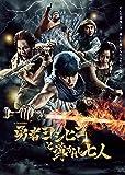 勇者ヨシヒコと導かれし七人 DVD BOX(5枚組)