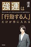 強運は「行動する人」だけが手に入れる 歌舞伎町№1ホストが教える運の鍛え方
