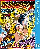 ドラゴンボールZ アニメコミックス 12 復活のフュージョン!! 悟空とベジータ (ジャンプコミックスDIGITAL)
