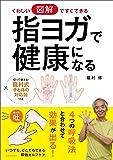 指ヨガで健康になる: くわしい図解ですぐできる
