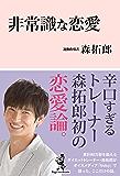 非常識な恋愛 (DigiFastBook)