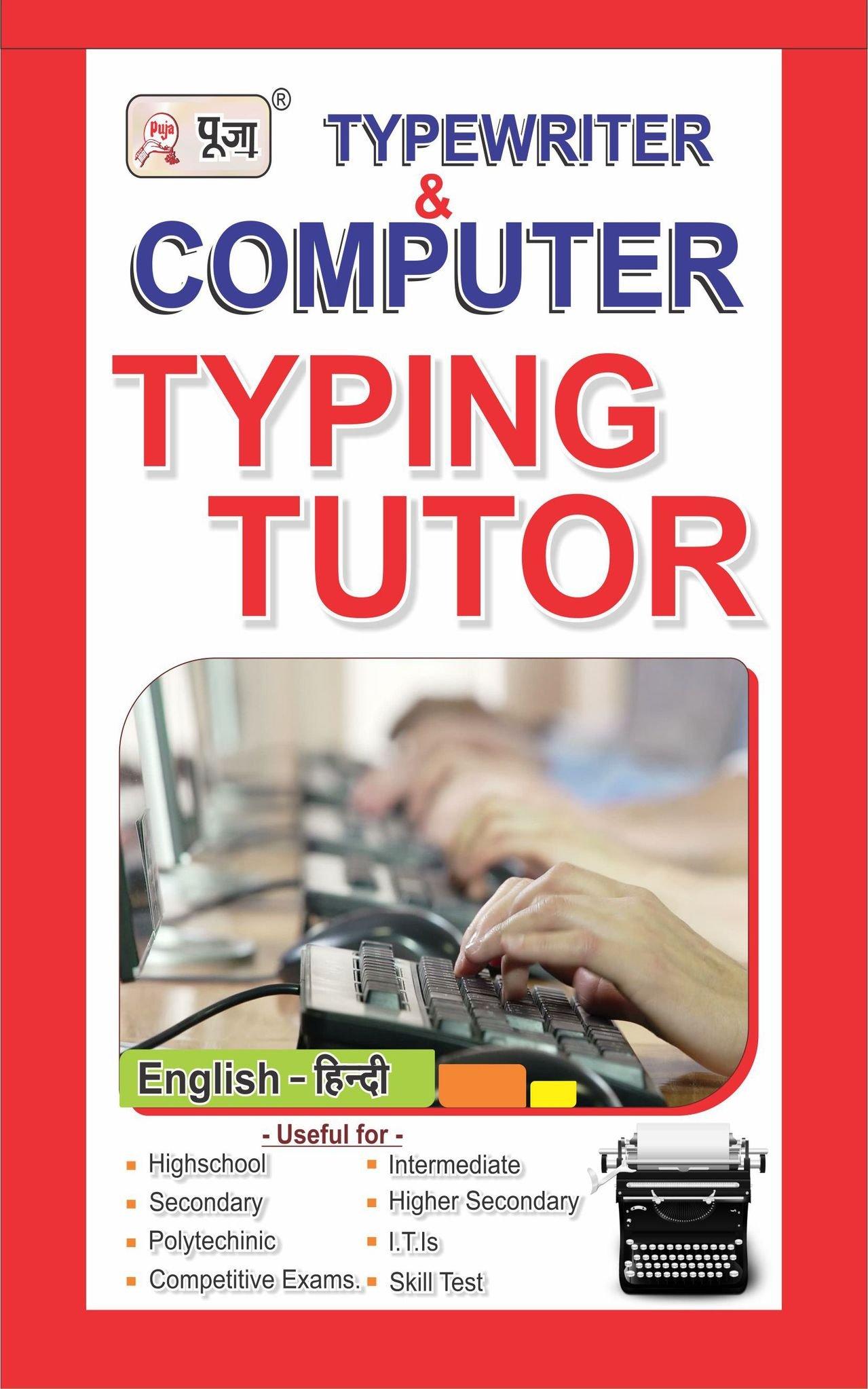 Buy Puja Typewriter & Computer Typing Tutor Book Online at Low