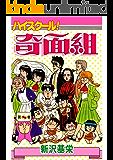 ハイスクール!奇面組 8 (コミックジェイル)
