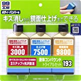 SOFT99 (ソフト99) 99工房 液体コンパウンドトライアルセット 09193