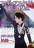フィギュアスケート通信DX オータムクラシック2019 最速特集号 (メディアックスMOOK)
