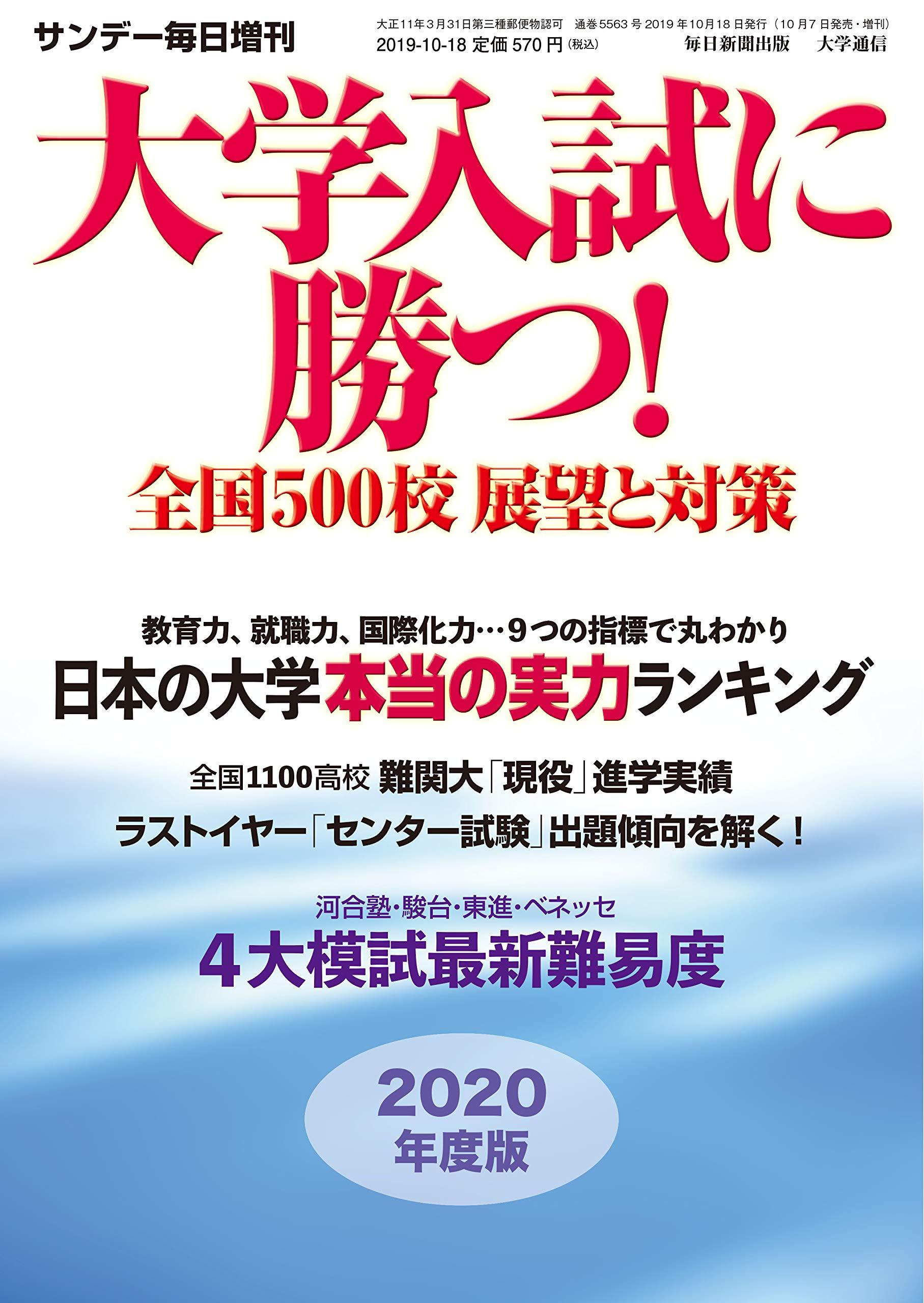 入試 2020 大学