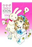 ウサギコットン100% 1