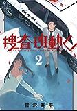 捜査班動く! 2巻 (ブレイドコミックス)