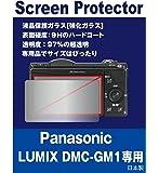 【強化ガラスフィルム 硬度9H 透明度97%】 Panasonic LUMIX DMC-GM1専用 液晶保護ガラス(強化ガラスフィルム)