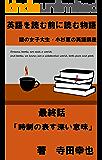 英語を読む前に読む物語 最終話 時制の表す深い意味: 謎の女子大生・小杉恵の英語講座